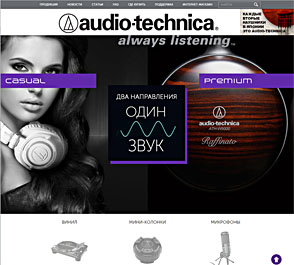 Audio-technica. Always listening